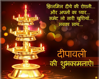 Download Diwali Pictures and Greetings in Hindi