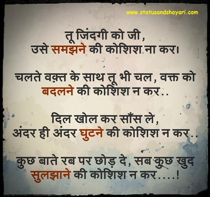 Hindi Shayari Images Archives Status And Shayari Custom Sad Life Quotes Hindi