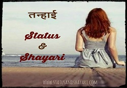 Tanhai-Hindi-Status-and-Shayari