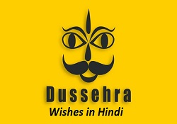 dussehra-wishes-in-hindi