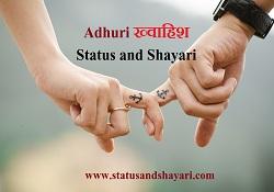 Adhuri Khwaish status and shayari