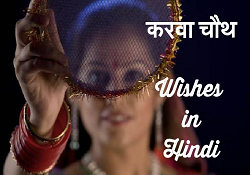 Karwa Chauth Wishes in Hindi