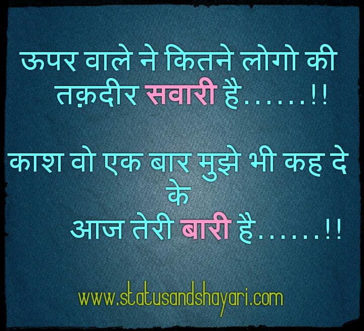 Sad Shayari Images in Hindi | Dard Hindi Status Images
