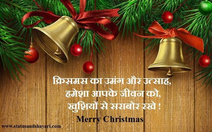 मेरी क्रिसमस संदेश | क्रिसमस की