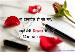 Kismat Hindi Shayari