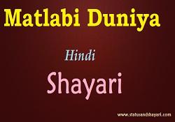 Matlabi Duniya hindi shayari