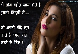 khas log shayari