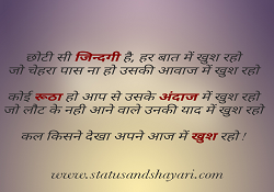 hamesha khush rehna shayari in hindi