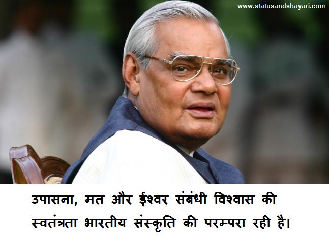 Atal Bihari Quotes in Hindi