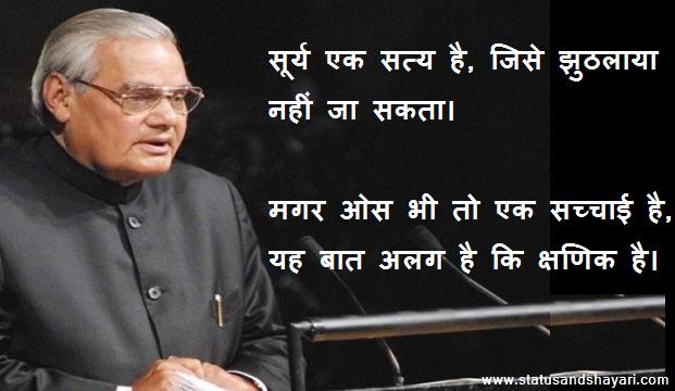 Atal Bihari ke anmol vichar in Hindi