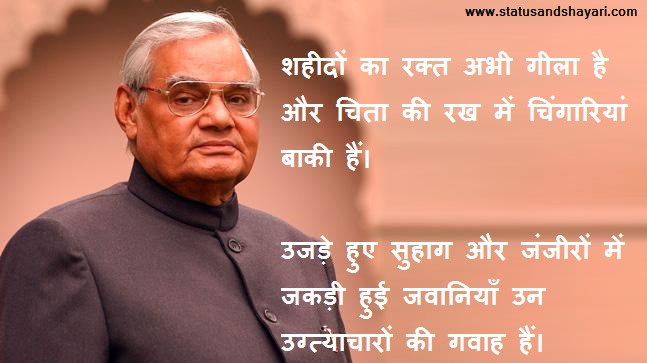 Best Atal Bihari Quotes in Hindi