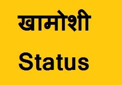 Khamoshi Status