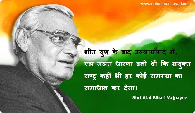 Top 5 Atal Bihari Quotes in Hindi