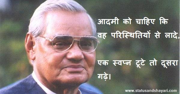 Top Atal Bihari Quotes in Hindi