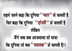 Matlabi Pyar Hindi Shayari