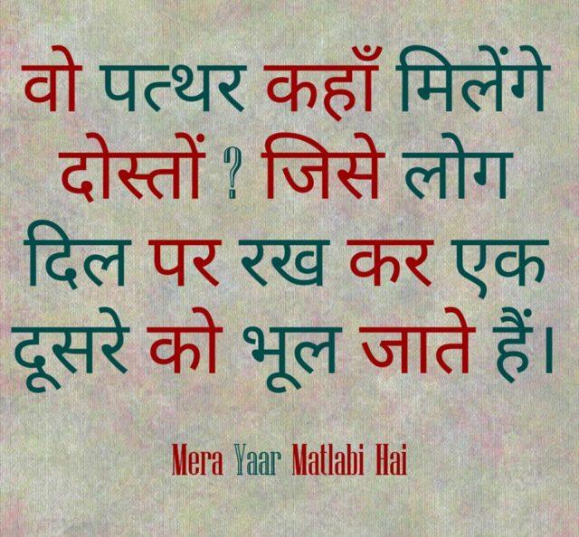 Matlabi Yaar Hindi Shayari