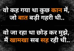 Chup k se सहना Hindi Shayari