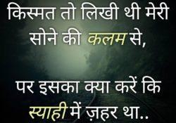 Sab Kismat ki Baat hai Hindi Shayari