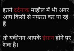 Dardnak-Hindi-Shayari