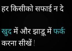 Khud mein Farak Samjho