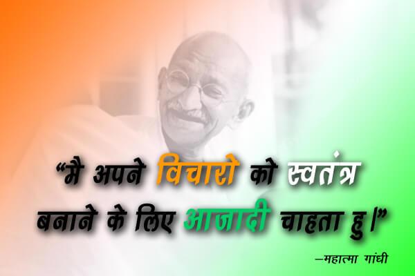 Mahatma Gandhi Jayanti 2020, Wishes, Thoughts, Quotes