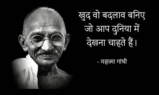 Images for whatsapp on Gandhi Jayanti
