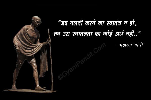 गाँधी जयंती स्टेटस Images